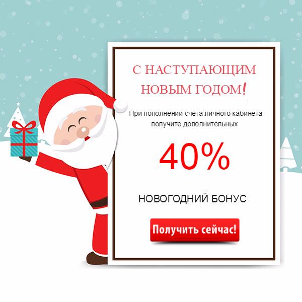 При пополнении счета личного кабинета получите дополнительных 40%